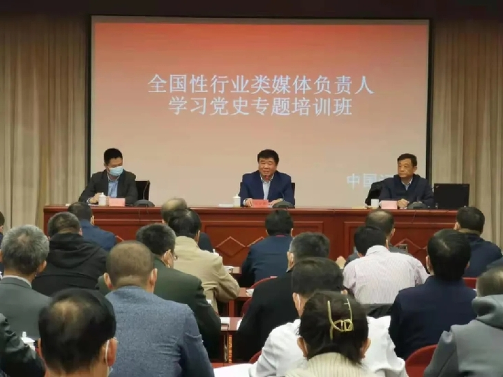 全国性行业类媒体负责人学习党史专题培训班在京举办