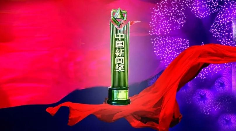 第三十届中国新闻奖案例库上线!多角度带你了解8件央媒获奖作品