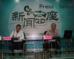 中国记协举办第123期新闻茶座