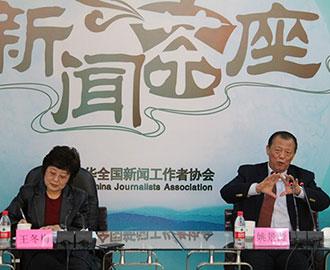 中国记协举办第124期新闻茶座