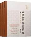 《中国新闻事业编年史》(第二版)出版