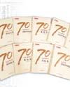 人民日报70年作品精选 10本书,读懂人民日报70年