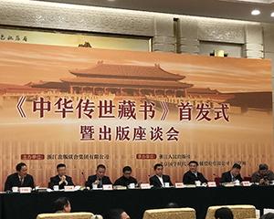 《中华传世藏书》在京首发