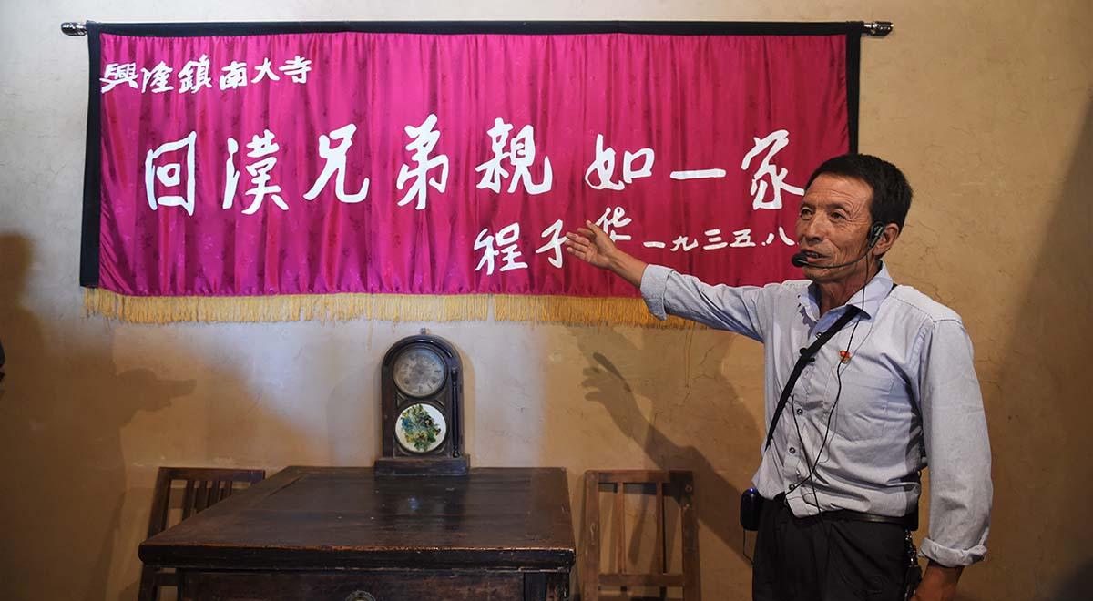 一块锦匾背后的长征民族团结故事(组图)